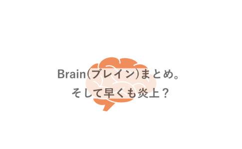 Brain(ブレイン)まとめ。そして早くも炎上?