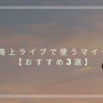 路上ライブで使うマイク【おすすめ3選】