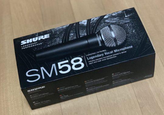 路上ライブで使うマイクおすすめ②『SM58』