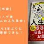 【感謝】ヒトデ著「凡人くんの人生革命」を読んだら1年ぶりにブログ更新できた!
